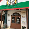 ナマステガネーシャ 福山千田店(福山市)
