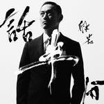 般若【話半分】10thアルバムを聴いた感想『全編通して昭和感』