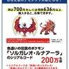 【色違い】ソルガレオとルナアーラが200万名限定で日本にて配信【セブンイレブン】
