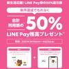 LINE Pay、またまた50%還元 iD利用で1000円付与