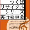 カルテット・アマービレ中さん新日本フィル首席奏者就任&新入生の皆さんへ!リサイタルのススメ
