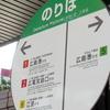 広島駅からの各路線