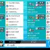 【剣盾シングルS11使用構築】弱保パッチと愉快な仲間たち(最高428位最終803位)