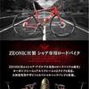 シャア専用ロードバイク?