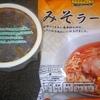 [21/03/01]ウチで TV みそラーメン(袋麺) 147-8+税/5円(MaxValu) +ふじや食品 北海道ポテトのビーフシチュー
