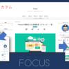 3カラムレイアウト対応のはてなブログテーマ「Focus」を公開しました。