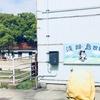 淡路島で気の早いGW