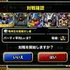 level.68【におうだちの真骨頂!】第86回ランキングバトル5日目