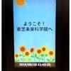 無料の室内遊びスポット「東芝未来科学館」in川崎へ行った感想!