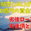 日本航空(JAL)が3000億円の資金を調達した「劣後ローン」「劣後債」とは一体何?