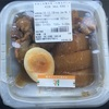 「絶品‼️味しみ鶏大根(半熟玉子)〜セブンイレブン〜」◯ グルメ