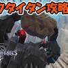 【KH3】ボス、ロックタイタン攻略!スタンダードモード#1