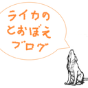 ライカの遠吠えブログ