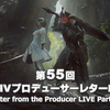 【FF14】第55回PLL パッチ5.1特集Part2まとめ