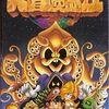 ハドソン発売の大人気スーパーファミコンゲーム 売れ筋ランキング30
