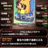 カナ☆パラ 考察