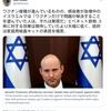 イスラエル首相発言に対する、デマだデマだの言論弾圧は始まったのだろうか