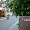 【代官山】TACUBO(タクボ)予約困難店に潜入!