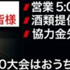 神奈川県独自の緊急事態宣言、ほぼ全県で酒類の提供終日禁止!(7月17日)