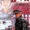 RNR362『鉄道員(ぽっぽや) 』 1999