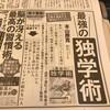 毎日新聞に『最強の独学術』ドーン!