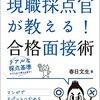 大阪府の公務員試験の志望動機の考え方の例