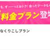 (追加情報あり)UQモバイル・ワイモバイル新プラン発表! 結局どっちがおトク?:ポイ活番外編