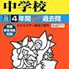 日本学園&トキワ松学園中学校では、明日5/27(金)に体育祭を開催するそうです!