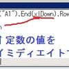 Excel VBAで最終行を求める VBSで使うには Excelの定数を使う方法