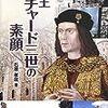 シェイクスピア「リチャード三世」が原作の「薔薇王の葬列」について見どころを3点ほど紹介します