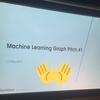 「Machine learning graph pitch #1」に参加しました(全発表まとめ)
