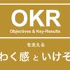 OKR推進を支える「わくわく感」と「いけそう感」について話すよ