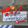 【ANAマイルでドアラに会いに!!】2泊3日子連れプロ野球沖縄キャンプレポート-中日ドラゴンズ-