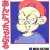 マンガ『あんたっちゃぶる1-2』鈴木みそ 著 KDP
