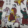 ベトナム ~ドンホー版画~