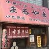和歌山市小松原[まるやま中華そば]までツーリング