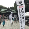 《振り返り編》お礼参りその2〜大宮八幡宮(東京・杉並)