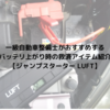 一級自動車整備士がおすすめするバッテリ上がり時の救済アイテム紹介【ジャンプスターター LUFT】
