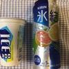【話題】氷結アイスボックスが美味しいとのことで飲んでみた!