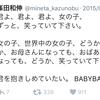 銀杏BOYZ峯田さんTwitterまとめ