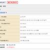 日本株ポートフォリオ一覧&今月の売買記録(2017年3月末時点)