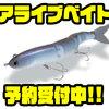 【ハンクル】多連結のリアルな泳ぎが特徴的なミノー「アライブベイト フローティングモデル」通販予約受付中!