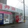 「ランチボックス本店」の「名無し弁当(グルクン天他)」 300円 #LocalGuides