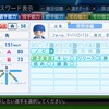 横浜DeNAベイスターズ ウィーランド(パワプロ2016パスワード)