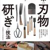 日本の刃物の研ぎ方を紹介「日本の刃物 研ぎの技法」