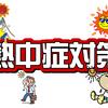 健都漢方8月から10月の営業予定および夏の漢方対策