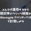 メルマガ運用するならメルマガ開封率とクリック経路をGoogleアナリティクスで計測しよう