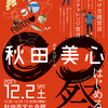 地域の変化も教育から!!12月2日 『秋田美心 ∞祭』