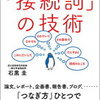 接続詞を制する者は、文章を制する!石黒圭 さん著書の「「接続詞」の技術」
