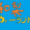 横浜DeNAベイスターズ 4/12 東京読売ジャイアンツ3回戦